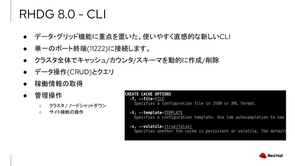 ● データ・グリッド機能に重点を置いた、使いやすく直感的な新しいCLI ● 単一のポート終端(...