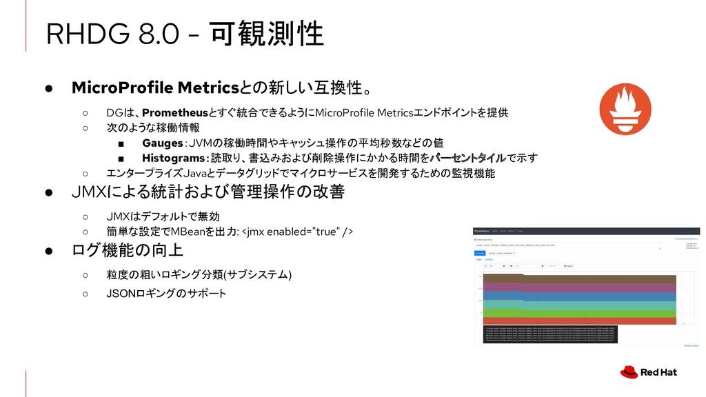 ● MicroProfile Metricsとの新しい互換性。 ○ DGは、Prometheu...