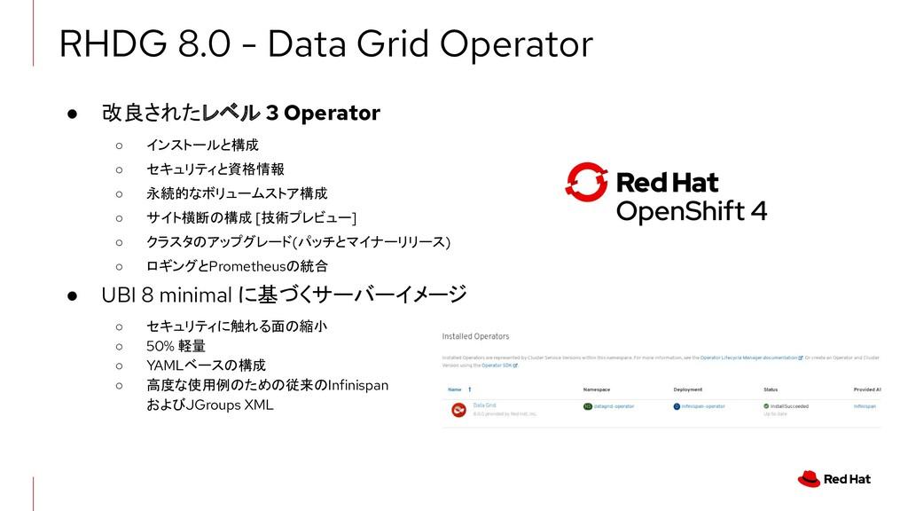 ● 改良されたレベル 3 Operator ○ インストールと構成 ○ セキュリティと資格情報...