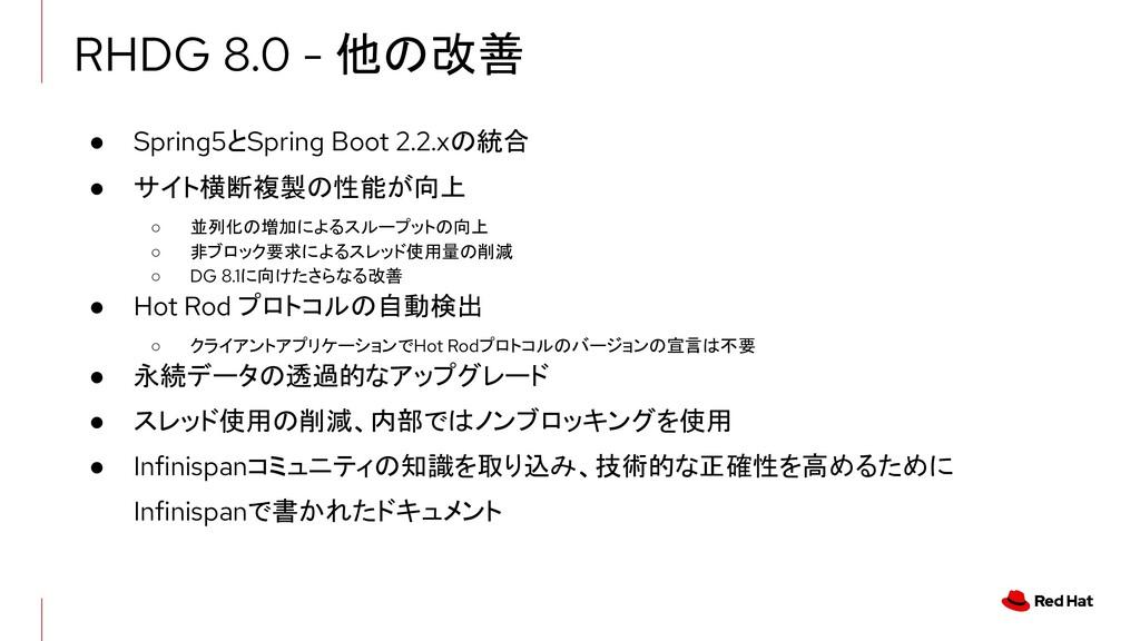 ● Spring5とSpring Boot 2.2.xの統合 ● サイト横断複製の性能が向上 ...