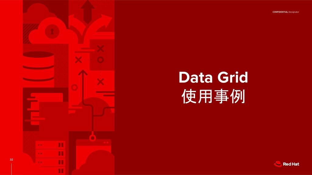 CONFIDENTIAL Designator 32 Data Grid 使用事例