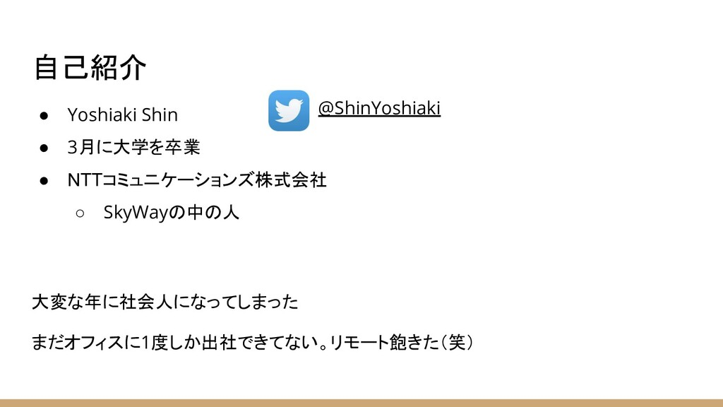 自己紹介 ● Yoshiaki Shin ● 3月に大学を卒業 ● NTTコミュニケーションズ...