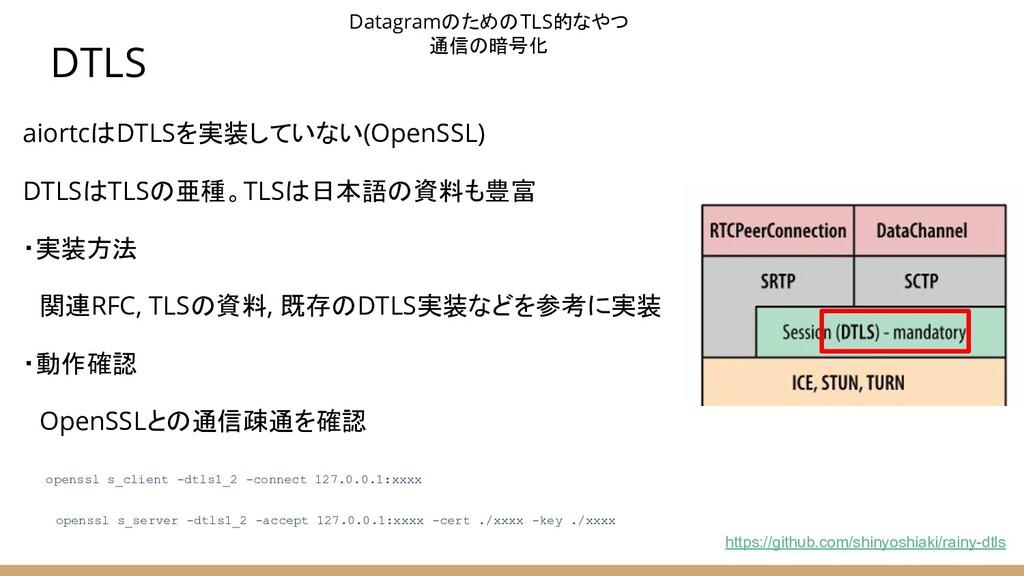 DTLS aiortcはDTLSを実装していない(OpenSSL) DTLSはTLSの亜種。T...