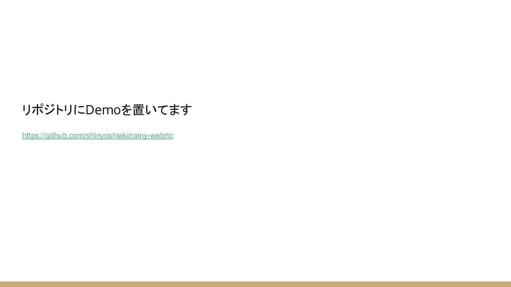 リポジトリにDemoを置いてます https://github.com/shinyoshiak...