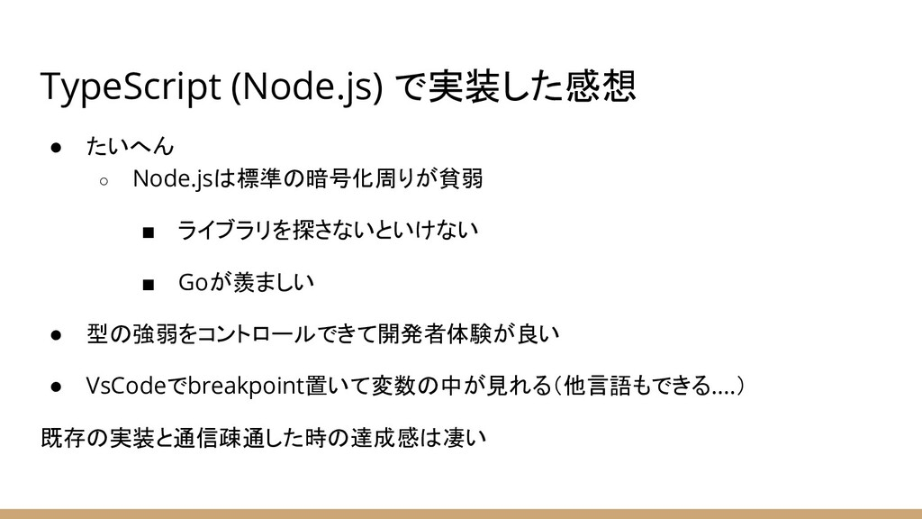 TypeScript (Node.js) で実装した感想 ● たいへん ○ Node.jsは標...