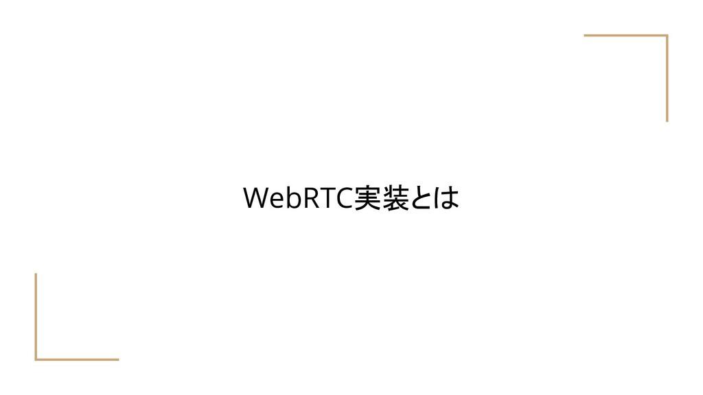 WebRTC実装とは