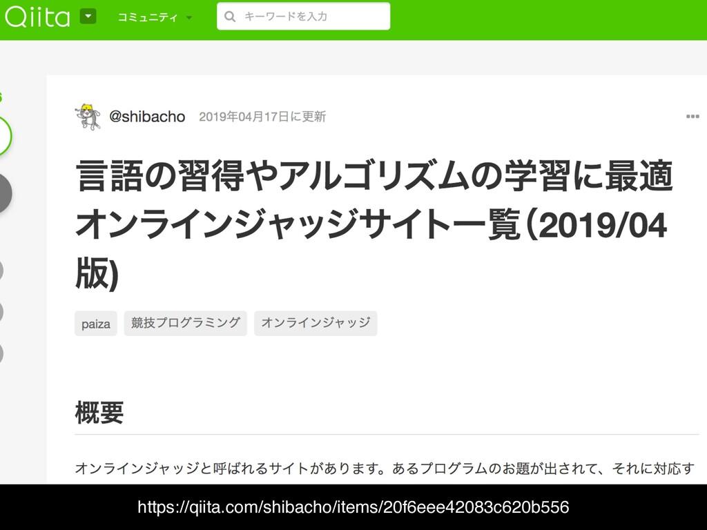 https://qiita.com/shibacho/items/20f6eee42083c6...
