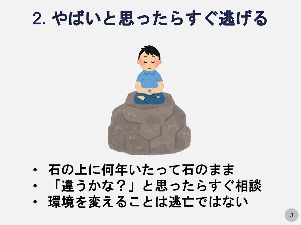 3 3 • 石の上に何年いたって石のまま • 「違うかな?」と思ったらすぐ相談 • 環境を変え...