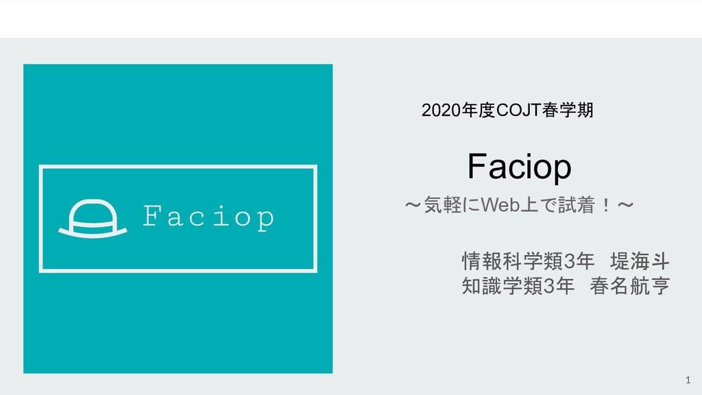 情報科学類3年 堤海斗 知識学類3年 春名航亨 Faciop ~気軽にWeb上で試着!~ 20...