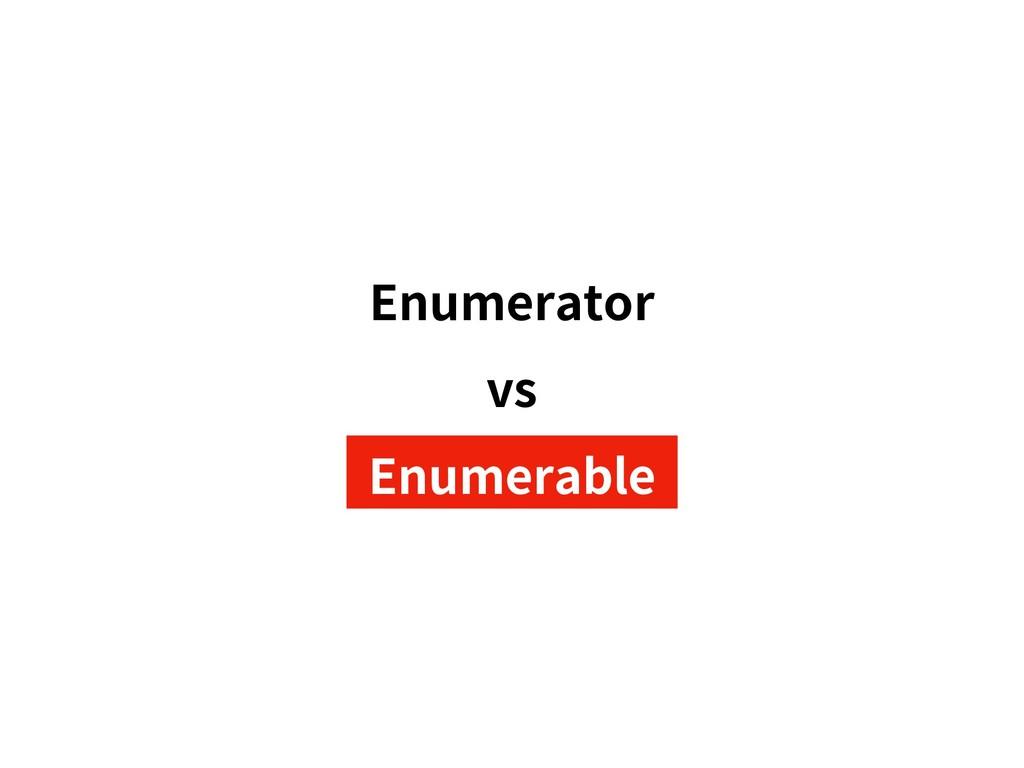 Enumerator vs Enumerable