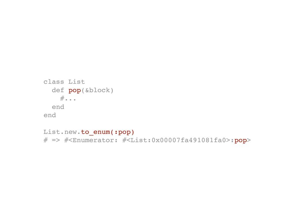 class List def pop(&block) #... end end List.ne...