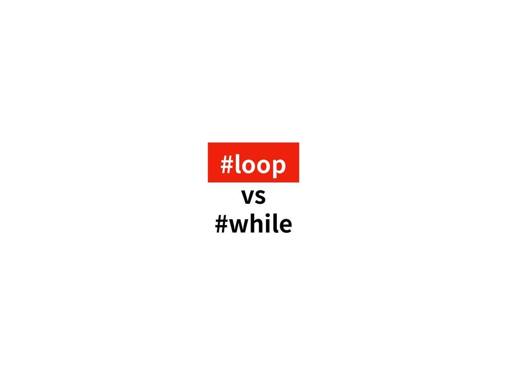 #loop vs #while