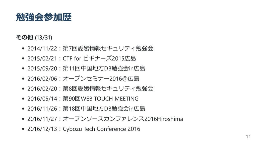 勉強会参加歴 その他 (13/31) 2014/11/22︓第7回愛媛情報セキュリティ勉強会 ...