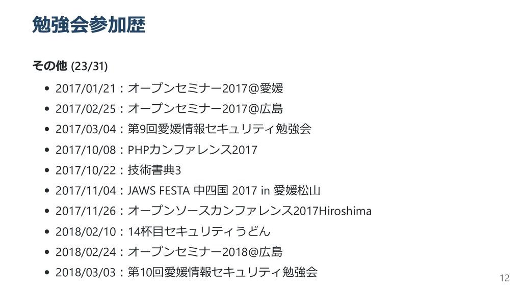 勉強会参加歴 その他 (23/31) 2017/01/21︓オープンセミナー2017@愛媛 2...
