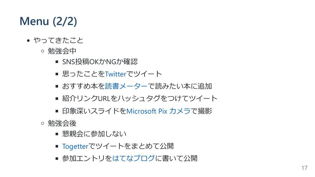 Menu (2/2) やってきたこと 勉強会中 SNS投稿OKかNGか確認 思ったことをTwi...
