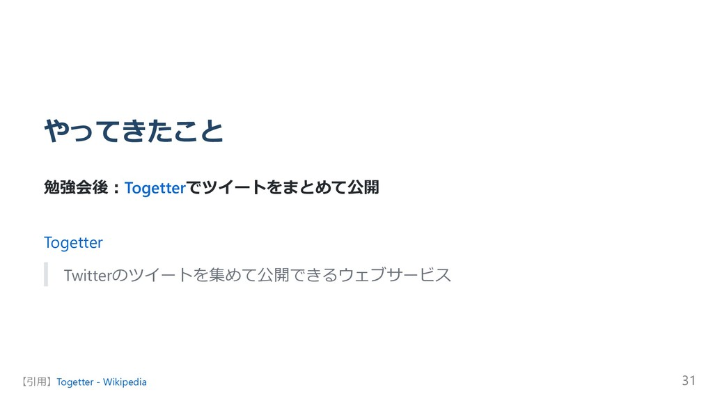 やってきたこと 勉強会後︓Togetterでツイートをまとめて公開 Togetter Twit...