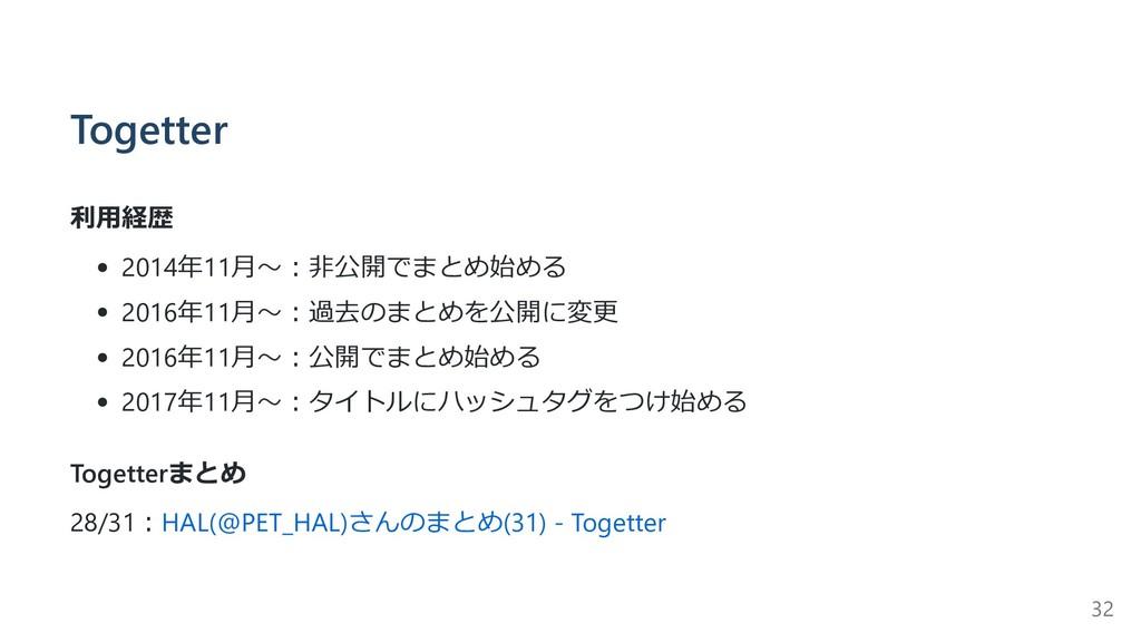 Togetter 利⽤経歴 2014年11⽉〜︓⾮公開でまとめ始める 2016年11⽉〜︓過去...