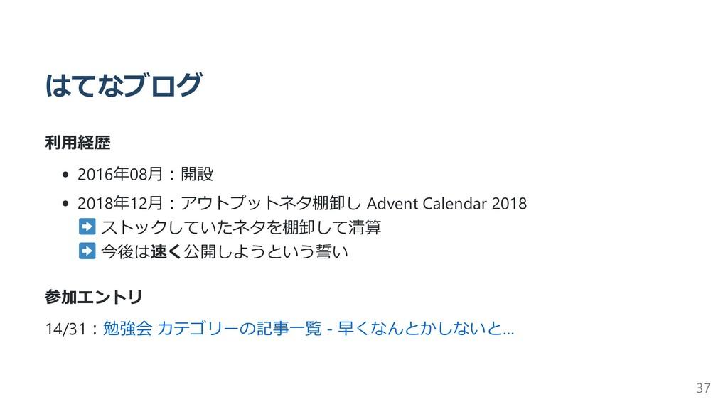 はてなブログ 利⽤経歴 2016年08⽉︓開設 2018年12⽉︓アウトプットネタ棚卸し Ad...