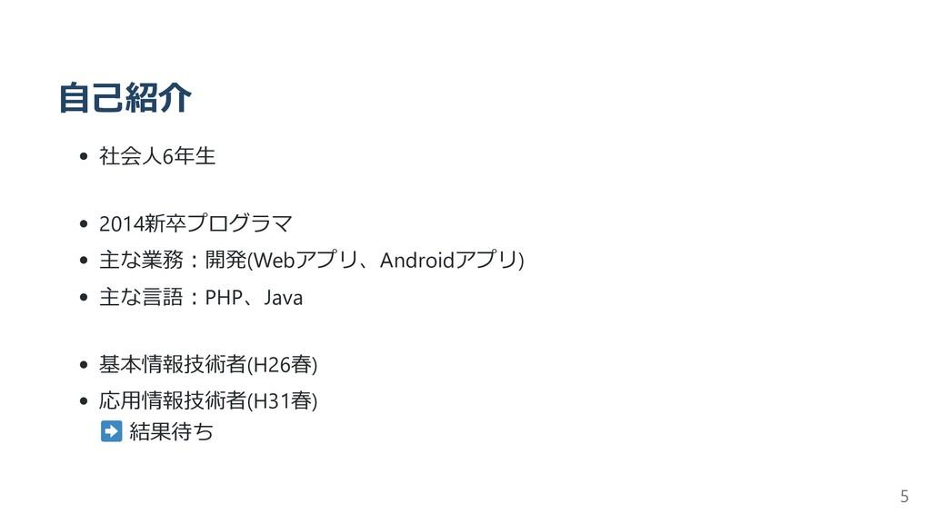 ⾃⼰紹介 社会⼈6年⽣ 2014新卒プログラマ 主な業務︓開発(Webアプリ、Androidア...