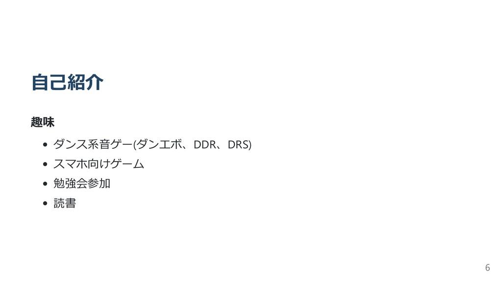 ⾃⼰紹介 趣味 ダンス系⾳ゲー(ダンエボ、DDR、DRS) スマホ向けゲーム 勉強会参加 読書...