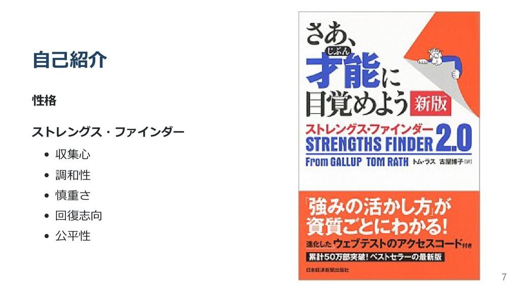 ⾃⼰紹介 性格 ストレングス・ファインダー 収集⼼ 調和性 慎重さ 回復志向 公平性 7
