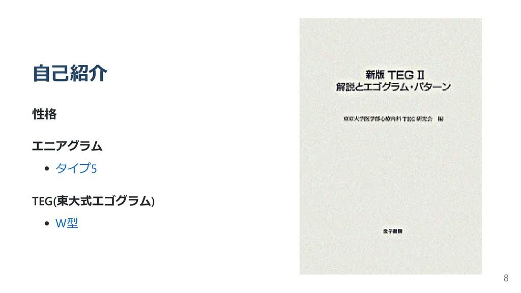 ⾃⼰紹介 性格 エニアグラム タイプ5 TEG(東⼤式エゴグラム) W型 8