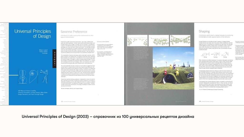 Universal Principles of Design (2003) – справоч...