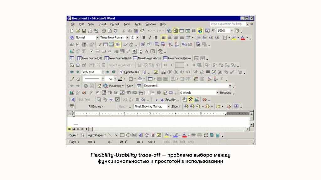 Flexibility-Usability trade-off — проблема выбо...