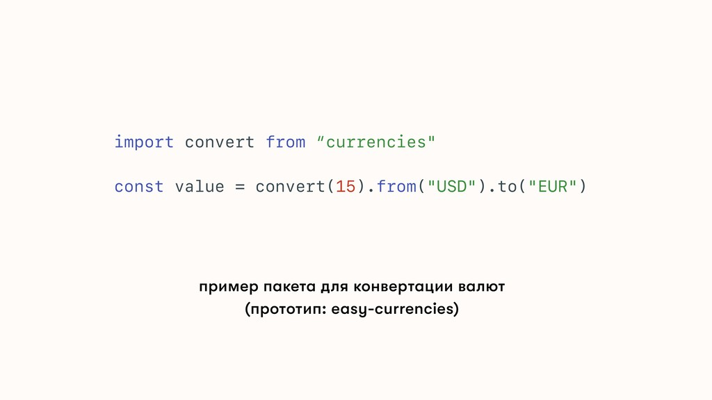 """import convert from """"currencies"""" const value = ..."""