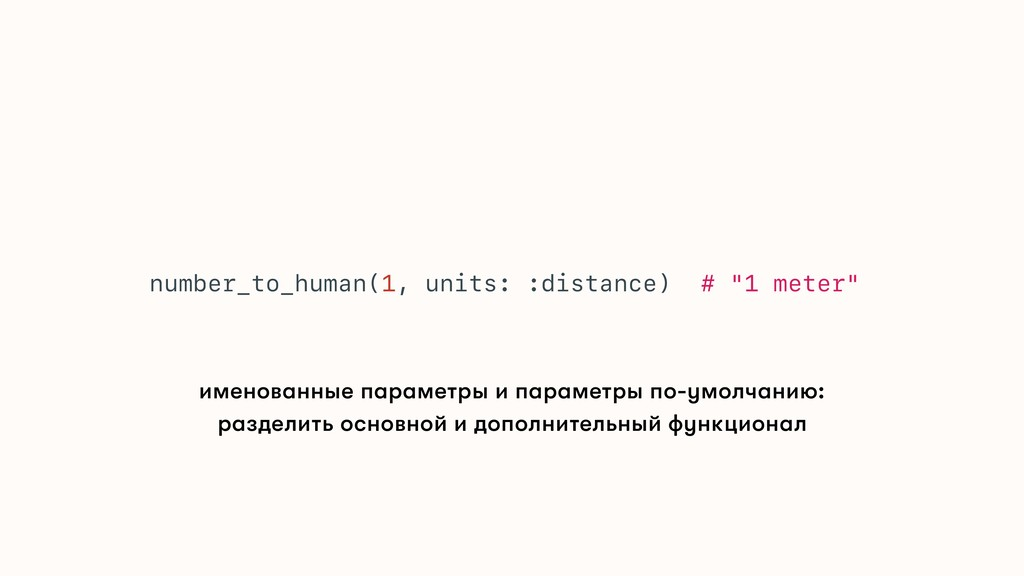 """number_to_human(1, units: :distance) # """"1 meter..."""