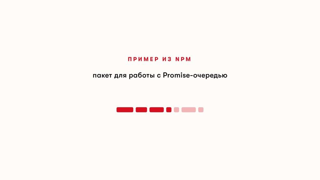 П Р И М Е Р И З N P M пакет для работы с Promis...