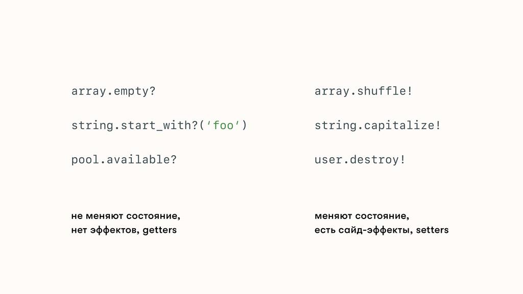 array.empty? string.start_with?('foo') pool.ava...