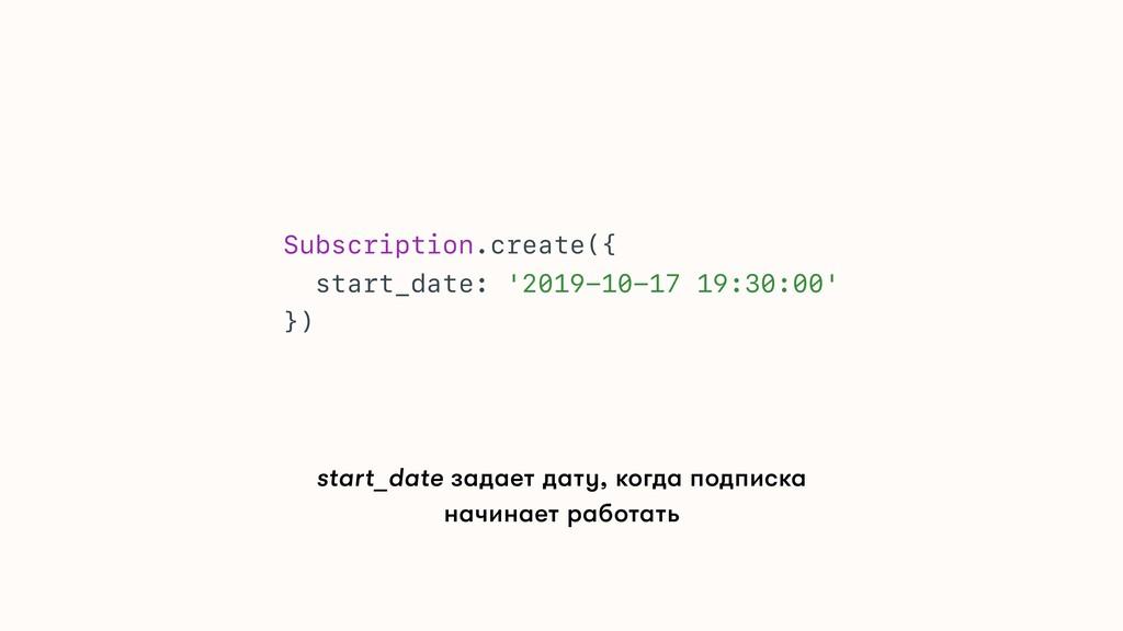 Subscription.create({ start_date: '2019-10-17 1...