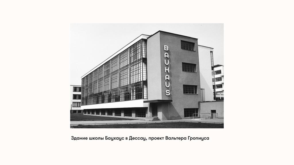 Здание школы Баухаус в Дессау, проект Вальтера ...