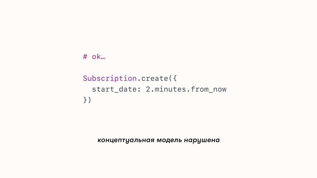 концептуальная модель нарушена # ok… Subscripti...