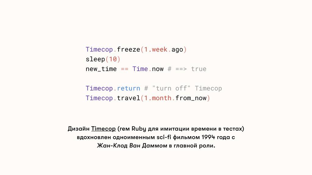 Дизайн Timecop (гем Ruby для имитации времени в...