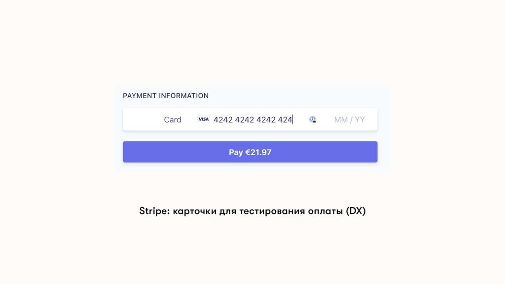 Stripe: карточки для тестирования оплаты (DX)