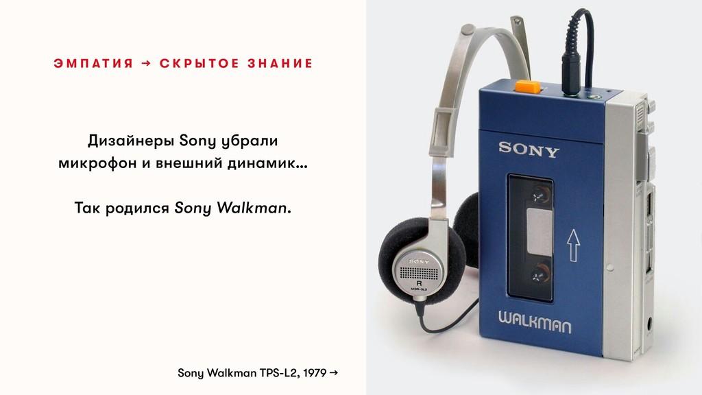 Дизайнеры Sony убрали микрофон и внешний динами...