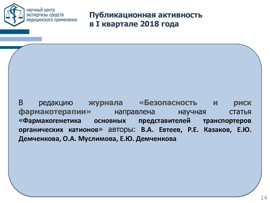 Транспортеры органических катионов телефоны элеваторы саратовской области