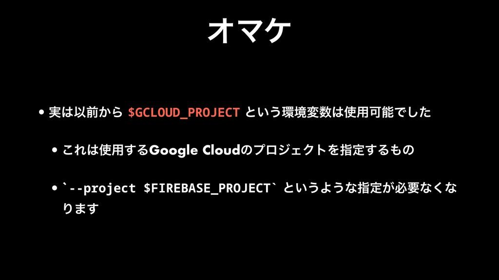 ΦϚέ •࣮Ҏલ͔Β $GCLOUD_PROJECT ͱ͍͏ڥม༻ՄͰͨ͠ •͜Ε...