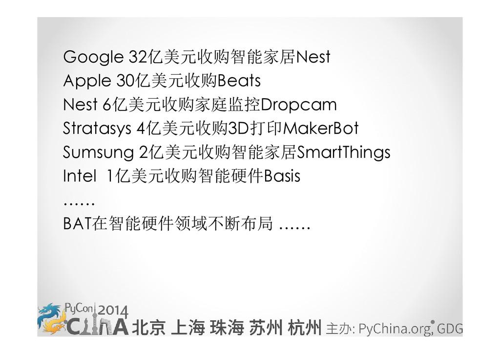 Google 32亿美元收购智能家居Nest Apple 30亿美元收购Beats Nest ...