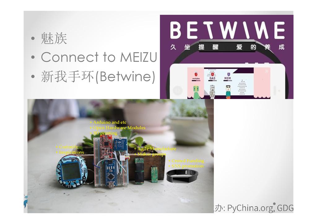 • 魅族 • Connect to MEIZU • 新我手环(Betwine) + Ardui...