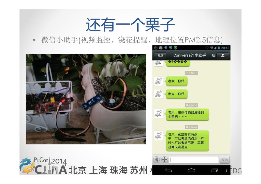 32 还有一个栗子 • 微信小助手(视频监控、浇花提醒、地理位置PM2.5信息)