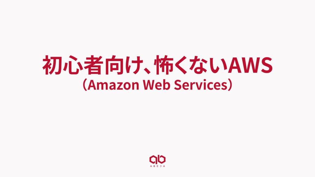 初心者向け、怖くないAWS (Amazon Web Services)