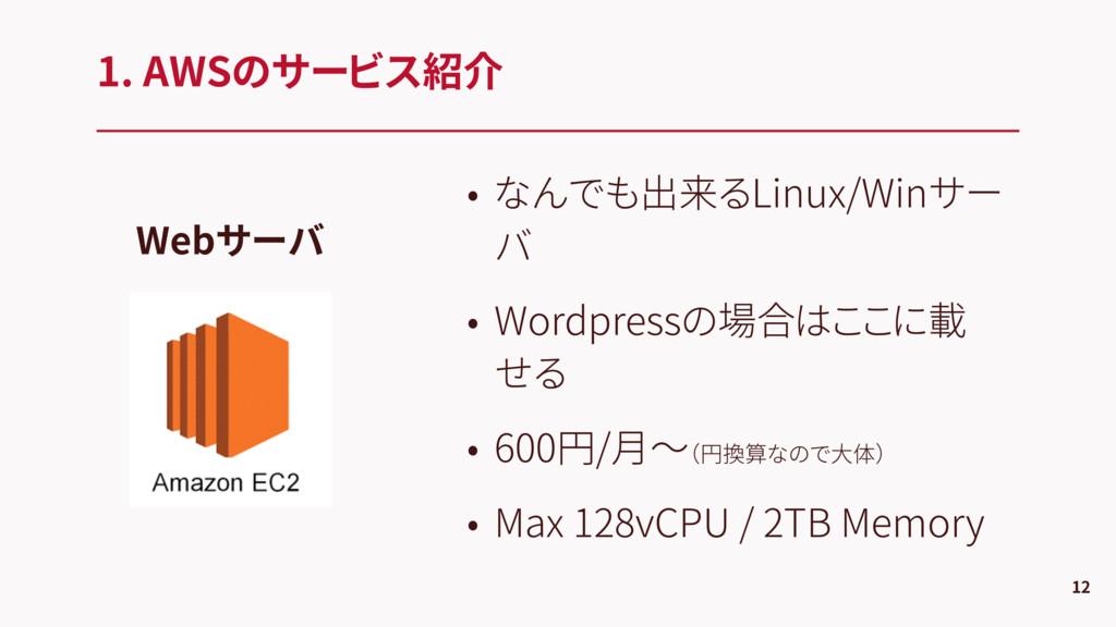 1. AWSのサービス紹介 12 Webサーバ • なんでも出来るLinux/Winサー バ ...