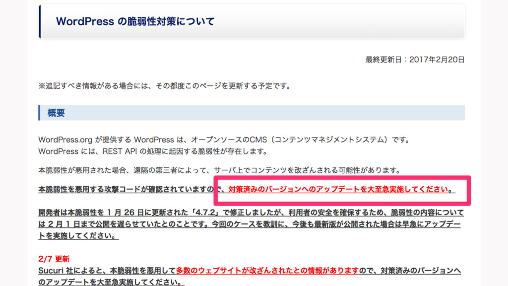 2. Wordpressの脆弱性
