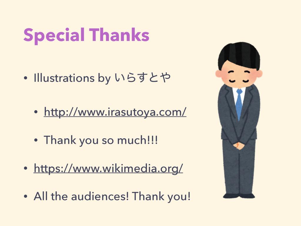 Special Thanks • Illustrations by ͍Β͢ͱ • http:...