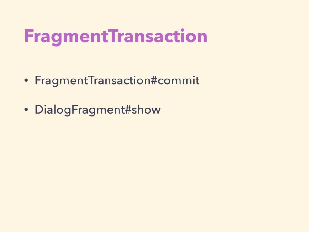 FragmentTransaction • FragmentTransaction#commi...