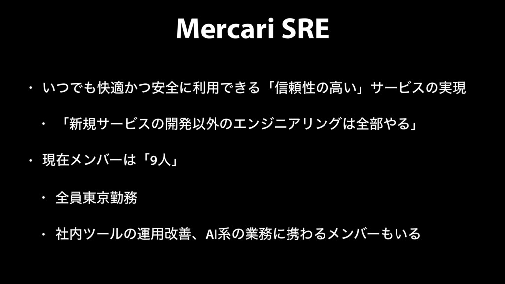 Mercari SRE • ͍ͭͰշద͔ͭ҆શʹར༻Ͱ͖Δʮ৴པੑͷߴ͍ʯαʔϏεͷ࣮ݱ •...