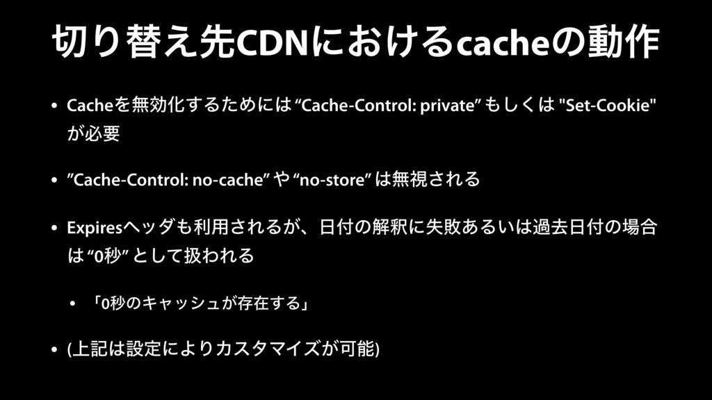 """Γସ͑ઌCDNʹ͓͚Δcacheͷಈ࡞ • CacheΛແޮԽ͢ΔͨΊʹ """"Cache-C..."""